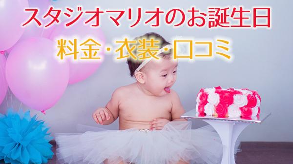 スタジオマリオの誕生日