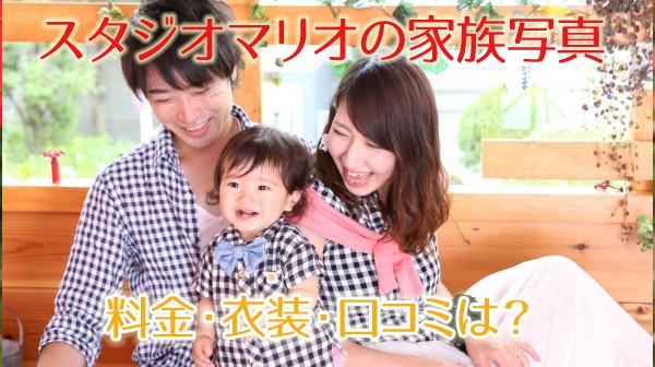 スタジオマリオの家族写真